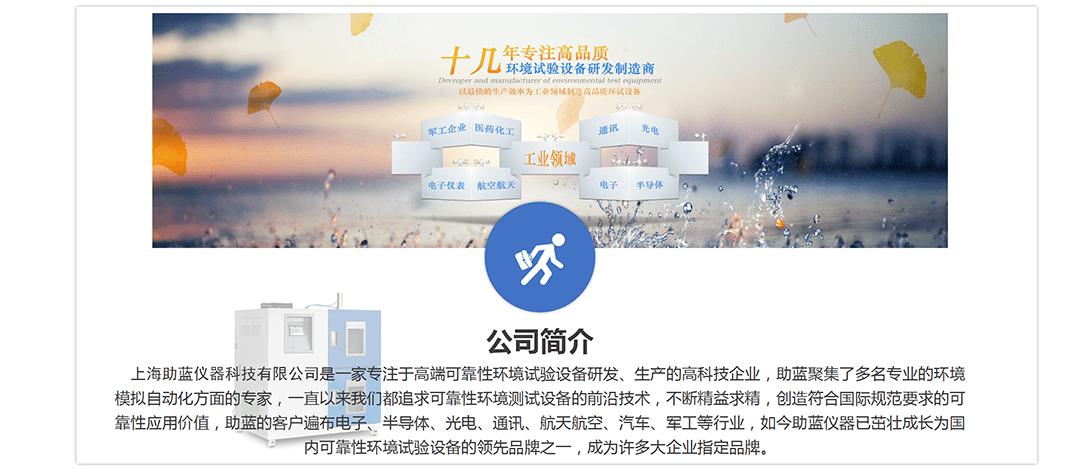上海助蓝仪器科技有限公司_021